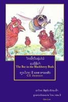 The bee in the blackberry bush / by C S Areson ; illustrator, Don Lee ; translator, Sisouphanh Ratthahao