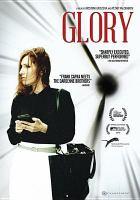 Слава - Glory