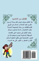 Qaṭā'if min al-aḥādīth