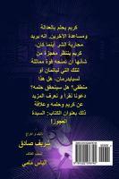Karīm wa al-sayidah al-'Ajūz [Arabic]