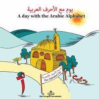 A day with the Arabic alphabet(يوم مع الأحرف العربية)