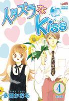 Itazura Na Kiss [vol.] 04