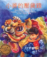 Xiaoshan di ya shui qian