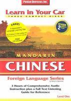 Image: Mandarin Chinese
