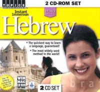 Instant Immersion Hebrew