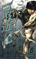 Saiyuki. Volume 8