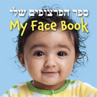ספר הפרצופים שלי= My face book - Sefer ha-partsufim sheli
