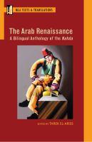 The Arab Renaissance