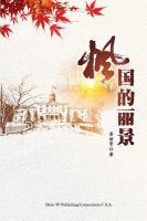 Feng guo de Lijing