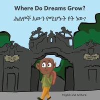 Where do dreams grow?