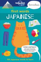 First Words Japanese