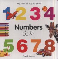Numbers [Korean]