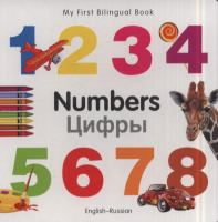 Numbers [Russian]