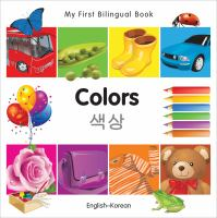 Colors [Korean]