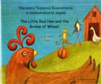 (Little Red Hen in Bulgarian characters) Малката червена кокошчица и пшеничените зърна =