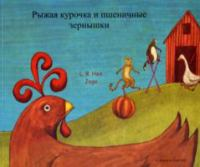 The little red hen and the grains of wheat [Russian]