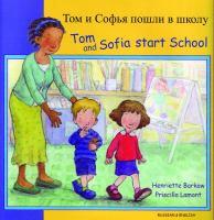 Tom I Sofʹi͡a Poshli V Shkolu
