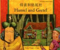 Hansel and Gretel [Chinese]