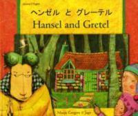 Hansel and Gretel [Japanese]