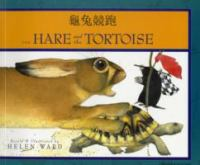 The hare and the tortoise [Chinese]