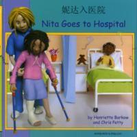Nita goes to hospital [Mandarin]