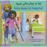 Nita goes to hospital [Persian]