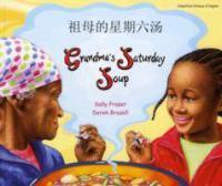 Grandma's saturday soup [Chinese]