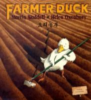 Farmer duck [Korean]