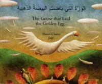 Al-Wazzah Al-latti Badat Al-baydah Al-dhahabiyyah