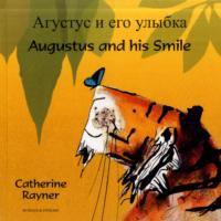 Агустус и его улыбка = Augustus and his smile - Agustus i ego ulybka