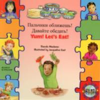 Yum! Let's eat! [Russian]