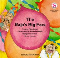 The raja's big ears