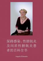The Patient's Encyclopaedia of Urinary Tract Infection, Sexual Cystitis and Interstitial Cystitis(Chinese)