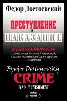 Crime and punishment (преступление и наказание)