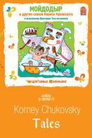 Tales by korney chukovsky (сказки корнея чуковского)
