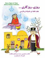 Once upon a time : seven Persian folktales(روز روزگار.)
