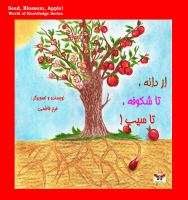 Seed, blossom, apple!(از دانه تا شکوفه تا س??٠٦أأ?ب.)
