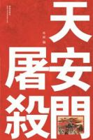 Tian'anmen tu sha