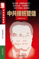 Zhong gong jie ban shuang xiong