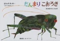 Danmari kōrogi