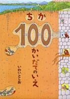 Chika 100-kaidate no ie