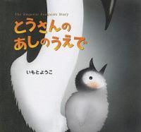 Tōsan no ashi no ue de