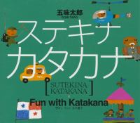 Suteki Na Katakana