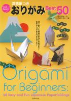 Origami for Beginners : 50 Easy and Fun Japanese Paperfoldings = Eigoyakutsuki