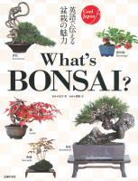 What's Bonsai
