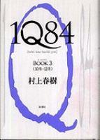 1Q84 (ichi-kew-hachi-yon). Book 3, 10-gatsu - 12-gatsu(1Q84 (ichi-kew-hachi-yon). Book 3, 10月-12月)
