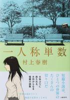 Ichininshō tansū