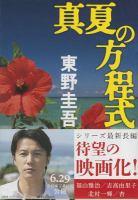 Manatsu no hōteishiki