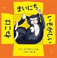 Neko wa mainichi isogashii
