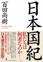 Nihonkokuki